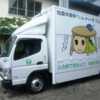 起震車(地震体験車)なみすけ号