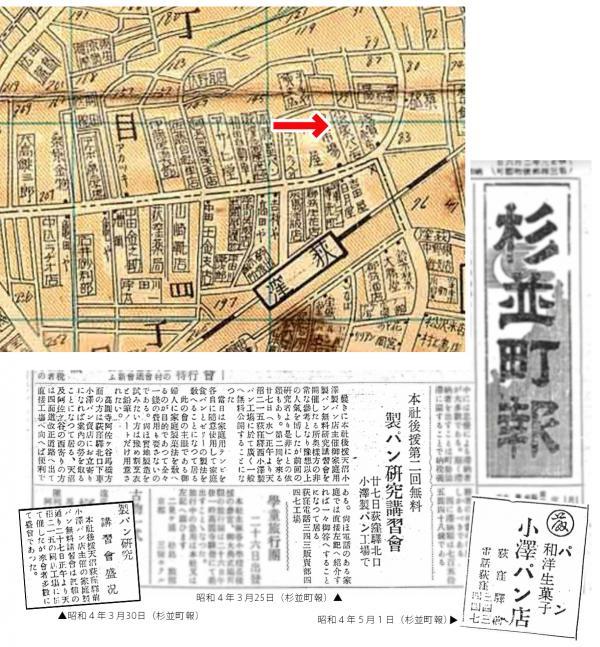 上:昭和8年の地図 下:「杉並町報」の記事