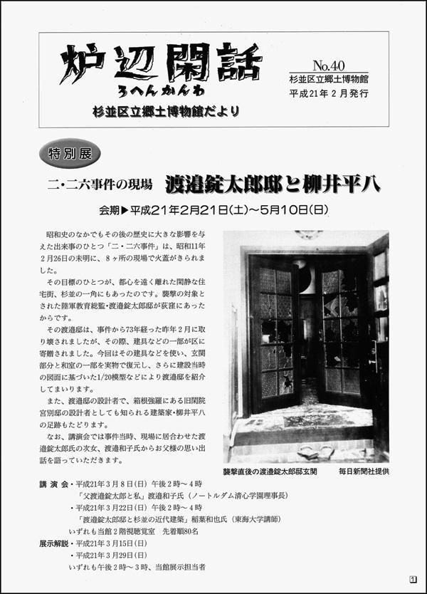 杉並区立郷土博物館発行・炉辺閑話40号(提供:杉並区立郷土博物館)