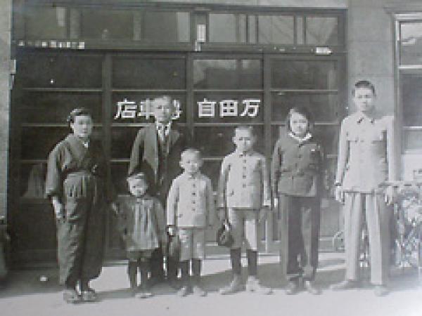 万田自転車店頭での家族写真(昭和18年頃)