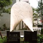 杉並区立荻窪体育館前の<br>「オーロラ」の碑<br>写真提供:瀧 徹(碑の制作者)
