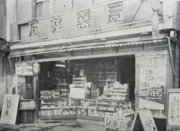 戦前の店舗の様子。『躍進の杉並』から