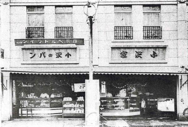 小澤パン店の外観(『伸びゆく杉並 昭和7年』より)