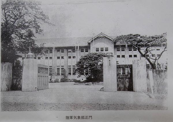陸軍気象部正門(資料提供:中島邦男さん)