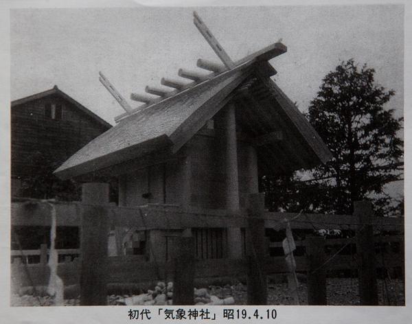 初代の気象神社(資料提供:中島邦男さん)