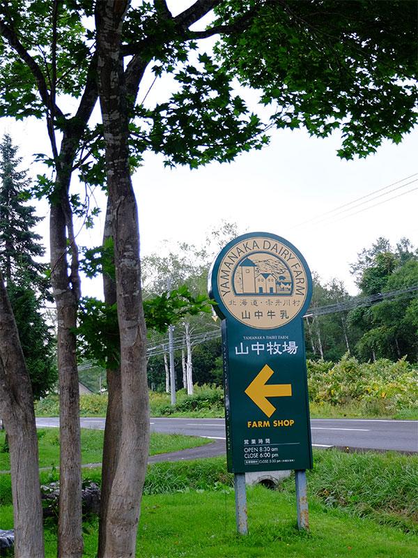 緑豊かな山道を登っていくと看板が現われる