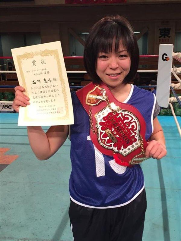 日本プロボクシング協会エアマスター2014年度チャンピオン石川真弓さん