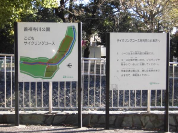 善福寺川公園こどもサイクリングコースにつながる
