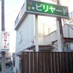 西荻窪駅至近のロケーション、緑に白字の看板が目印