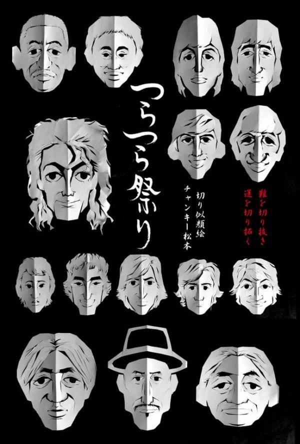 有名人の似顔絵切り絵(写真提供:チャンキー松本さん)