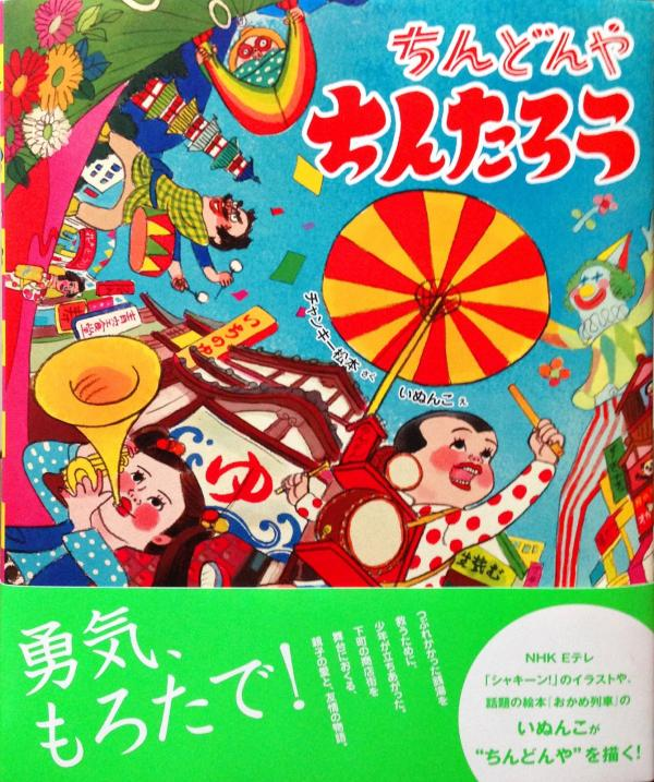 絵本『ちんどんやちんたろう』(写真提供:チャンキー松本さん)
