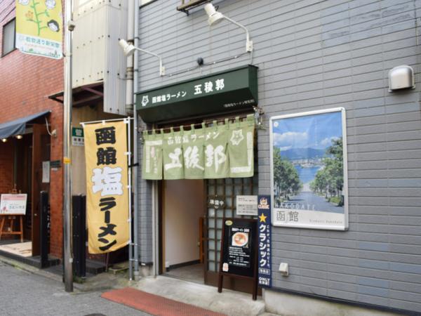 荻窪駅北口教会通り商店街を駅側の入り口から歩いて徒歩2分弱。のれんやポスターなどが目印