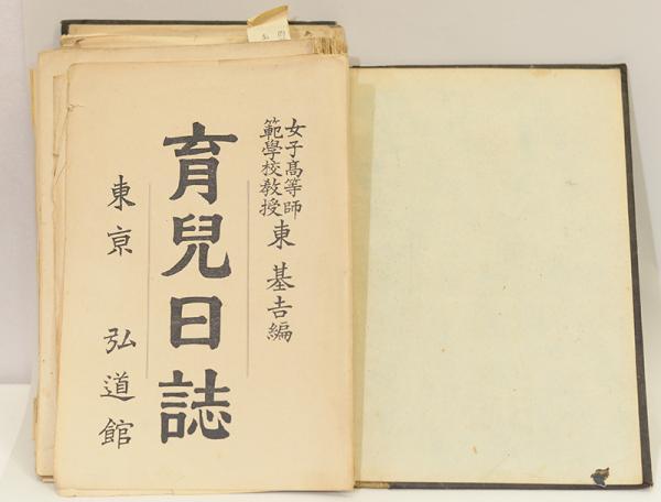 1907(明治40)年、長女・不二を出産したときの育児日記。日々の成長の様子が細かく記録されている(資料提供:江渡雪子さん)