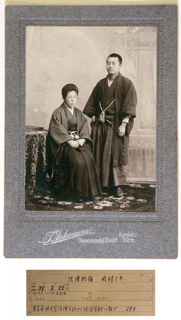 1905(明治38)年、学生結婚した頃の関村ミキと江渡狄嶺(写真提供:江渡雪子さん)