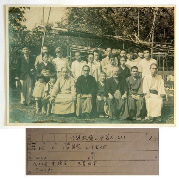 1940(昭和15)年、三蔦苑を訪れた中国人の社会活動家と撮影。ミキ、狄嶺、家族のほか牛欄寮の塾生の姿も(写真提供:江渡雪子さん)