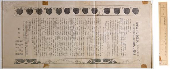 可愛御堂の建造に寄付を呼び掛ける趣意書(資料提供:江渡雪子さん)