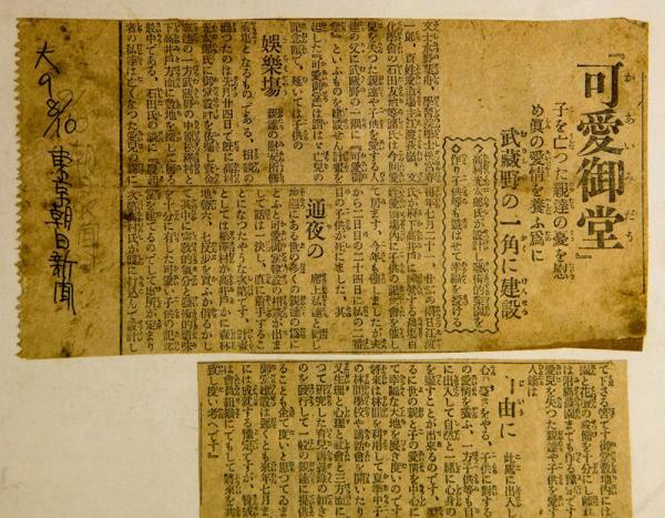 1920(大正9)年8月10日付東京朝日新聞の記事(資料提供:江渡雪子さん)