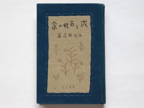 著書『或る百姓の家』(資料提供:江渡雪子さん)