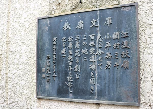 1978(昭和53)年に設置された「狄嶺文庫」の銅銘版