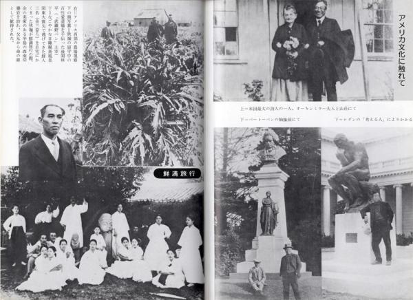 1927(昭和2)年、訪朝し金氏の実家を訪れて歓待を受ける狄嶺(出典:『江渡狄嶺 目で見るその生涯』、資料提供:江渡雪子)