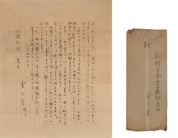 金氏から狄嶺に宛てた手紙(資料提供:江渡雪子さん)