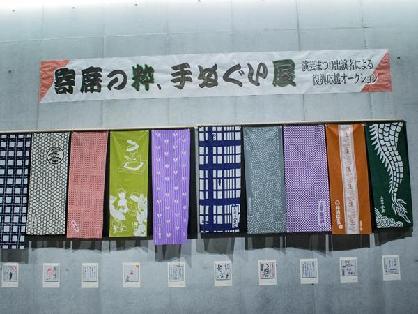 2017(平成29)年には、演芸まつり出演者による被災地復興応援オークション「寄席の粋、手ぬぐい展」も行われた。