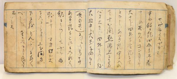 「サプライスプデン」のレシピ(資料提供:江渡雪子さん)