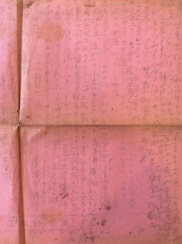 隣組のビラの裏に書かれた「月見ダンゴ汁」のレシピ。古い資料なので文字が消えかかっている(資料提供:江渡雪子さん)