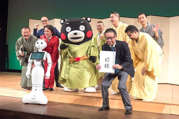 2017(平成29)年の「熊本・大分復興応援寄席」。ご当地キャラクター「くまモン」とロボット「Pepper(ペッパー)」も登場(写真提供:高円寺演芸まつり実行委員会)