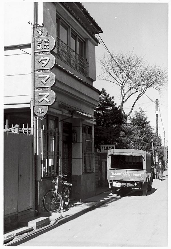 東京(杉並区馬橋)に進出した当時の社屋(写真提供:株式会社タマス)