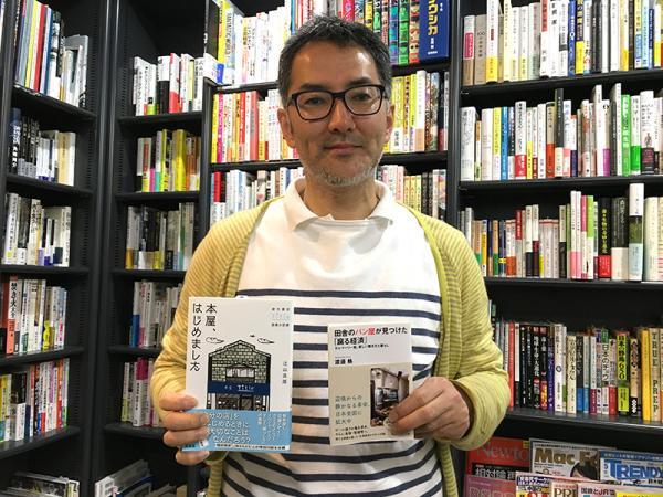 店主の辻山良雄さん。左は2017(平成29)年1月刊行の著書『本屋、はじめました』(苦楽堂)。右は区民におすすめの本『田舎のパン屋が見つけた「腐る経済」』(講談社)