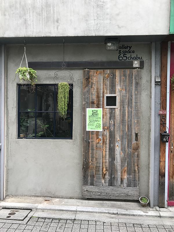 長屋の玄関をそのまま利用している店舗入り口