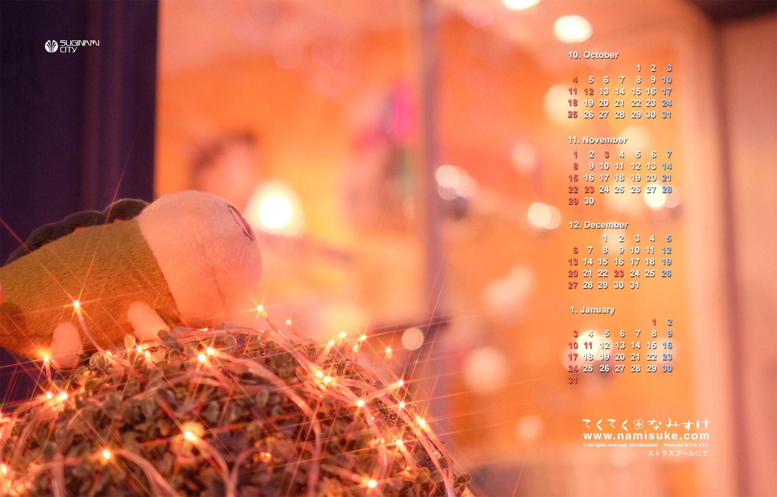 カレンダー 2015 年間カレンダー : 壁紙 カレンダー 2016   Calendar ...