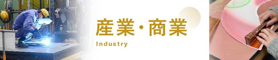産業・商業の画像