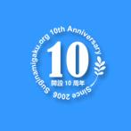 画像:学倶楽部10周年記念展